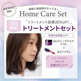 【Home Care Set】 トリートメントセット