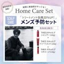 【Home Care Set】 メンズ予防セット